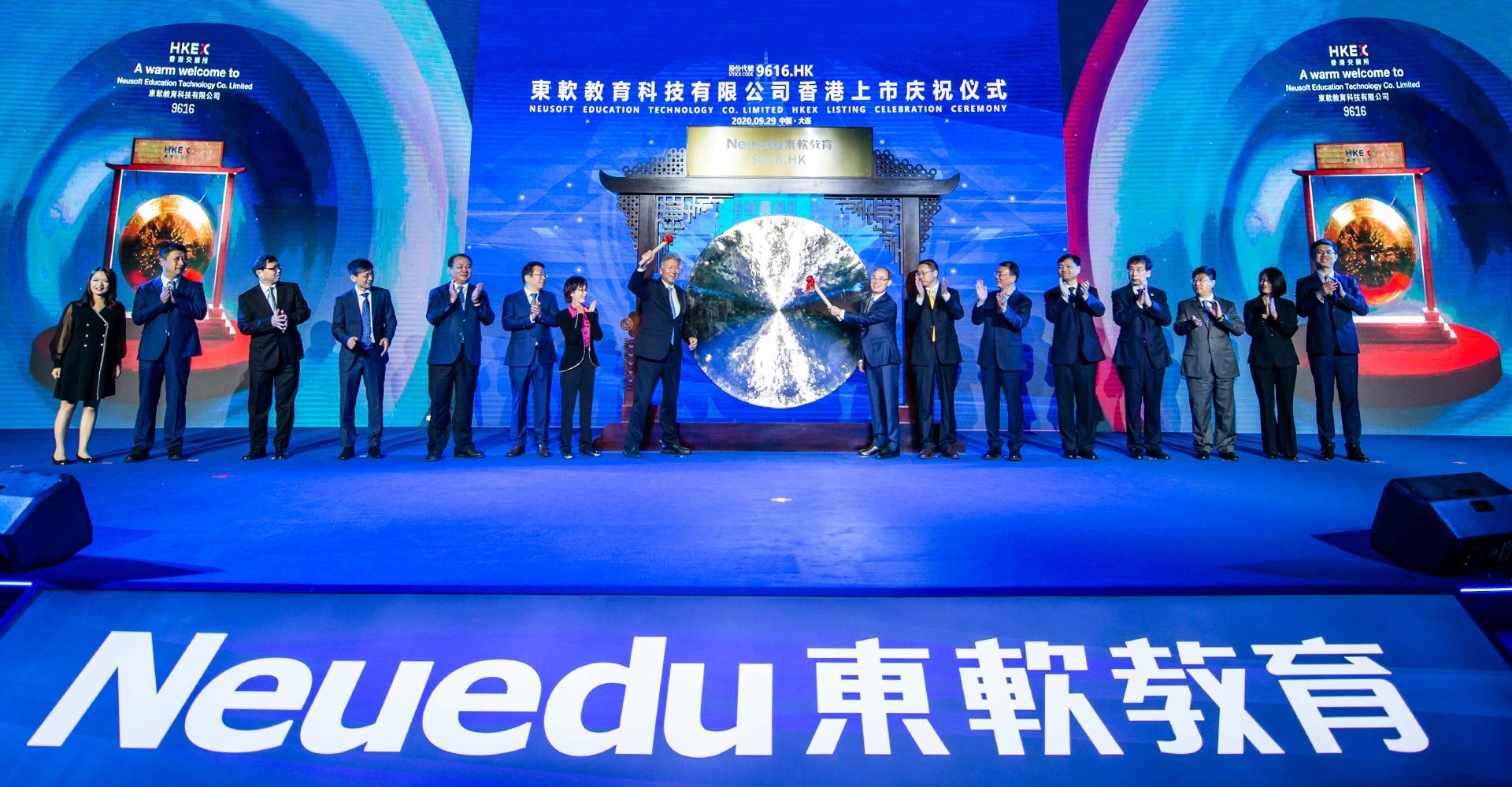 创新进取 逐梦远航|东软教育科技有限公司成功于香港联合交易所主板挂牌上市